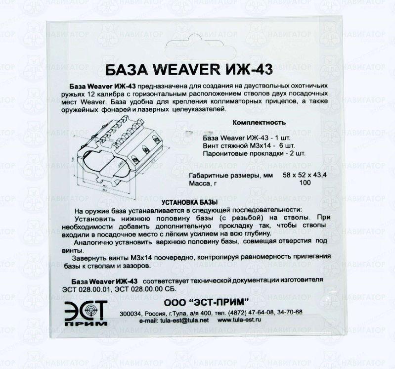 Кронштейн ЭСТ на ИЖ-43 / ИЖ-58 / TOЗ-66 / ИЖ-54 с базой Wеаvеr двухсторонний