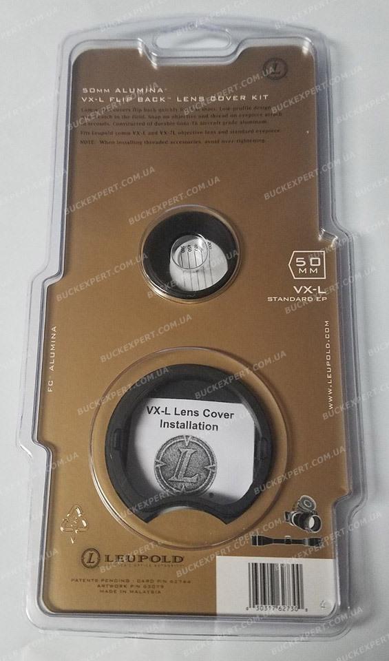 Набор крышек Leupold Alumina Flip Back для серии VX-L диаметр обьектива 50 мм
