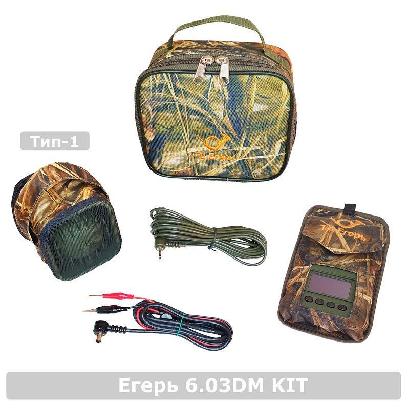 Электронный манок Егерь - 6М и динамик активный с голосами для Украины в сумке и чехлами на манок и динамик