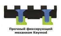 Планка Leapers UTG Picatinny на KeyMod из 8 слотов