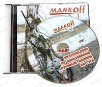 Обучающий диск Mankoff по работе с духовыми манками на гуся