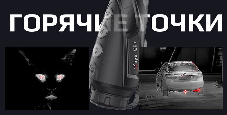 Тепловизор iRay Xeye E6 Pro V3 с матрицей 640х480 / 12um / Wi-Fi на 50 мм обьективе и стадиометрическим дальномером